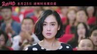 """电影《二次初恋》定档七夕, 紫霞仙子(朱茵)重返初恋, 暌违6年献""""回归初吻"""""""