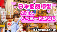 外国人的人气第一日本食品模型是什么呢? 29