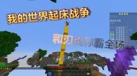 【猫腻】我的世界中国版服务器小游戏起床战争#26-和刃炎称霸全场-MinecraftMC