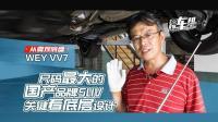 《从夏观底盘》WEY VV7: 尺码最大的国产品牌SUV, 关键看底层设计