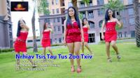 2017最新苗族歌曲  Nrhiav tsi tau txiv zoo