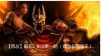 【西总】《霸王2》 实况第一期  成为新的霸王!