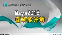 Maya2018新功能讲解