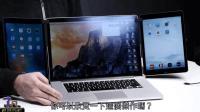 科技大咖教你把苹果笔记本与ipad做链接三屏可互动!
