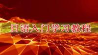 日语视频教程第一课教程
