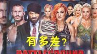 【小鑫带你看摔角】第17期 有多差? WWE决胜战场