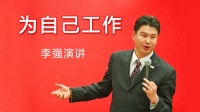 李强演讲视频全集: 李强演讲-为自己工作 02