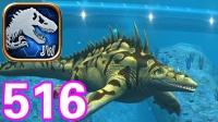 侏罗纪世界游戏第516期 海王龙,永生龙★恐龙公园★星仔和亮哥