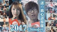 showgirl:【2017CJ第一波】街