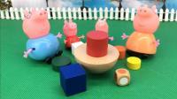 小猪佩奇乔治一家玩益智平衡积木游戏比赛 83