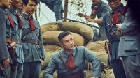 第四十八期 真实的南昌起义怎么打的?《建军大业》讲的对吗?