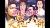 天龙八部胡军版和黄日华版的乔峰, 哪个更霸气, 你更喜欢哪位?