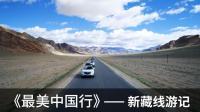 最美中国行 新藏线游记 871