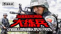 第234期 解放军山地部队青藏高原大动作
