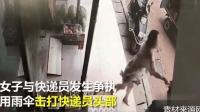 安徽滁州一快递员因迟到送快递, 女人将他打成大小便失禁