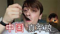 看韩国人吃中国美食的吃惊反应! 一口气吃三碗都没问题