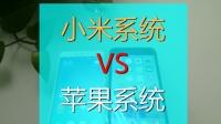[奇兔评测]小米MIUI9系统 VS 苹果系统应用速度对比