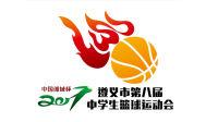 中国傩城杯遵义市第八届中学生篮球运动会开幕式