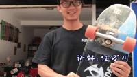 滑板长板教学滑板轴承深度保养
