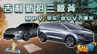 """吉利全新SUV MPV 紧凑型轿车扎堆曝光 未来推多款""""博""""字系列车型 872"""