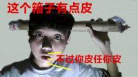 【网上购物】一些海报竟然搞这么硬的包装! 赞中国物流【糖总实况】