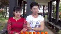 云南山歌-夫妻吵架要离婚 李赛萍 朱文聪