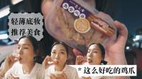 [胡六六]VLOG96#夏日轻薄底妆 便利店都能买到的酸辣熟食凤爪推荐
