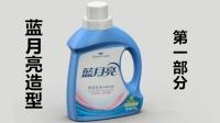 蓝月亮洗衣液瓶子曲面造型第一部分|proe免费视频|凯途教育
