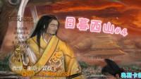 《骑马与砍杀:日暮西山》EP4 天下第一雄关山海关易主! 【奥斯卡霖叔】