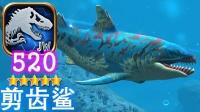 侏罗纪世界游戏第520期 5星剪齿鲨★恐龙公园★星仔和亮哥