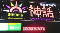 黔东神话国际娱乐会所祝黔东之窗馨亮厨杯歌唱大赛取得成功