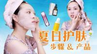 【默小宝】混干皮的夏季护肤步骤~简单明了四步曲+产品分享