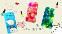 生火方式DIY: 炫彩缤纷OR萌物, 你最爱哪款? -创意手机壳