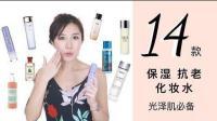【Yumi Koh】哪款 保湿抗老 化妆水最好用? 水油平衡最重要!