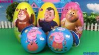 趣味玩具奇趣蛋 第一季 小猪佩奇奇趣蛋 熊出没熊熊乐园出奇蛋 127 熊出没熊熊乐园出奇蛋