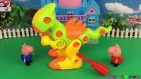 小猪佩奇和乔治拆装侏罗纪世界恐龙玩具 92