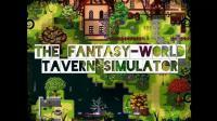《幸运旅馆(Fortune's Tavern)》重制版Steam游戏演示动画