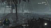 果冻《刺客信条4:黑旗》#3丨雷雨交加,命中注定