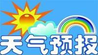 中央气象台天气预报