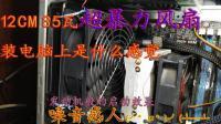 坑逼KBi 给水冷排换上一个超暴力风扇0.0 空档发动机般的启动(;¬_¬) 噪音爆炸boooom