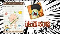 【狂神解说】最囧游戏2-通关攻略&50关解说(完整版)