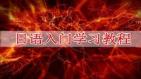 新编日语上册第一课五十音图发音视频