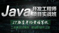 java网上商城项目实战演示,java编程视频教程 c语言oracle计算机二级