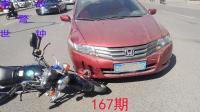 【事故警世钟】是摩托车太随意? 还是轿车开的太快? 第一个交通事故怨谁167期