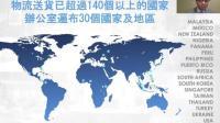 2017婕斯事業說明會(美國創業家教練: 李百瑤Ben) 20170531