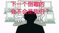 前有魏则西, 今有李文星, 互联网公司的罪恶背后有何内幕?