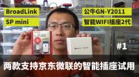 HYVD #1 两款支持京东微联的智能插座试用
