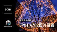【索尼微单教程】EP01 A7R2图片设置