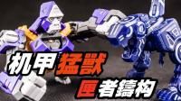 52toys  猛兽匣系列原创变形玩具 大猩猩JOJO & 恐龙Dio 【木子模玩室】