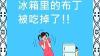 【某咪sa手游】《冰箱里的布丁被吃掉了! 》妈妈不藏游戏机 但姐姐又疯了 手机游戏搞笑解说